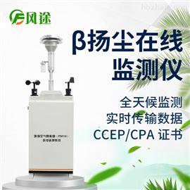 FT-YC01贝塔射线扬尘监测仪