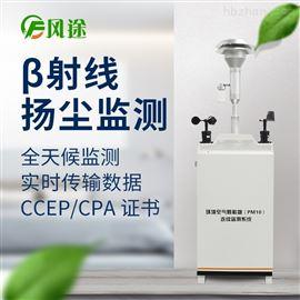 FT-YC01β射线法扬尘监测仪