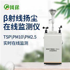 FT-YC01泵吸式贝塔射线扬尘检测仪