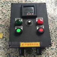 LCZ8030-防爆防尘防腐操作柱