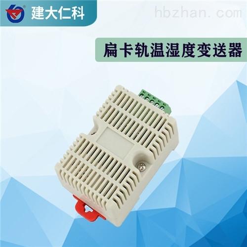 建大仁科 温湿度变送器 蜂鸣报警 生产厂家