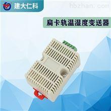 RS-WS-N01-8建大仁科 温湿度变送器 蜂鸣报警 生产厂家