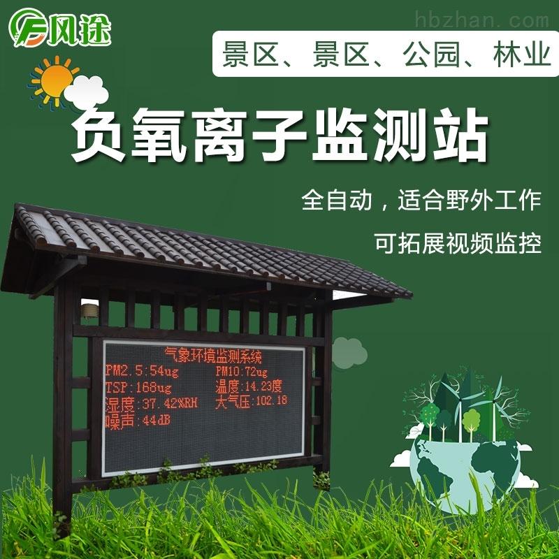 景区生态环境监测站