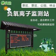 FT-FYLZ景区生态环境监测站