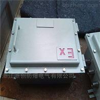 BJX-钢板焊接防爆接线箱