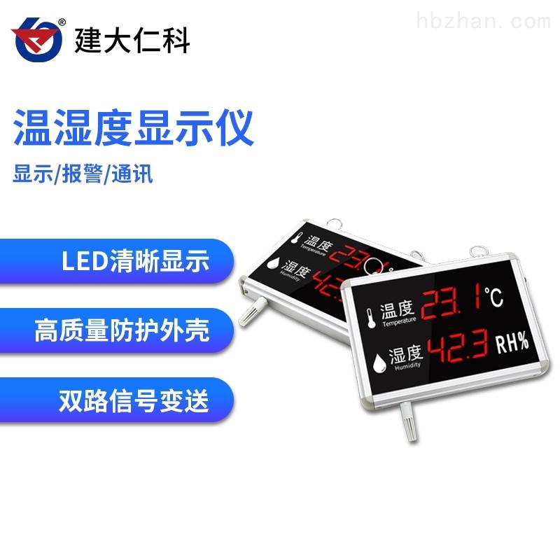 建大仁科看板式温湿度传感器RS485