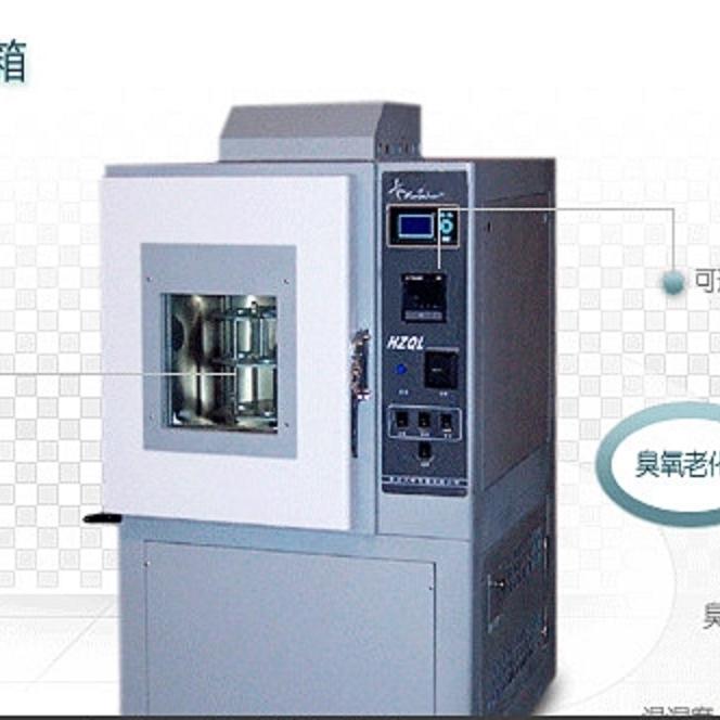 臭氧老化试验箱FZ-HZQL150