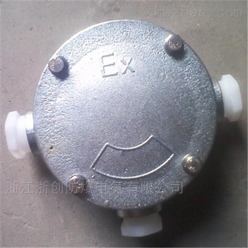 防爆铸钢接线盒