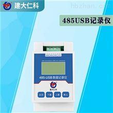 RS-REC-USBN01-1建大仁科USB记录仪厂家供应