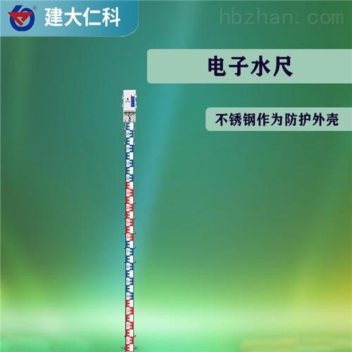 建大仁科 电子水尺 水位测量
