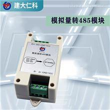 RS-I20-485建大仁科 模拟量转485模块