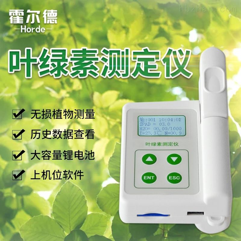 叶片营养检测仪