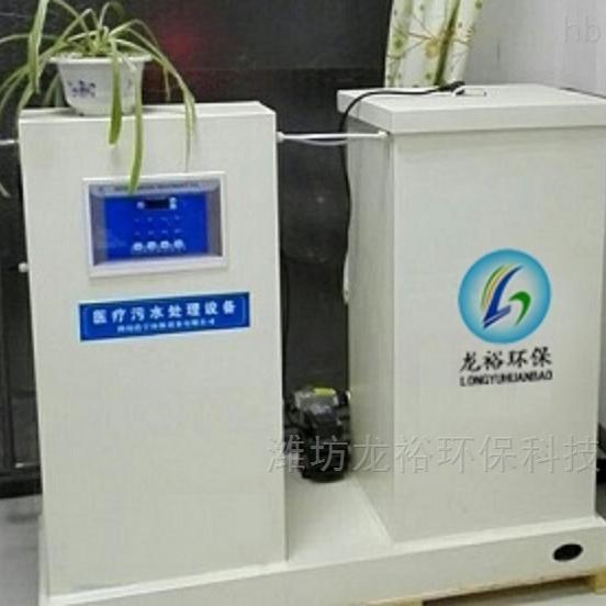 口腔医院废水处理设备型号