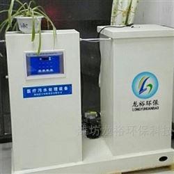 龙裕环保口腔医院废水处理设备型号