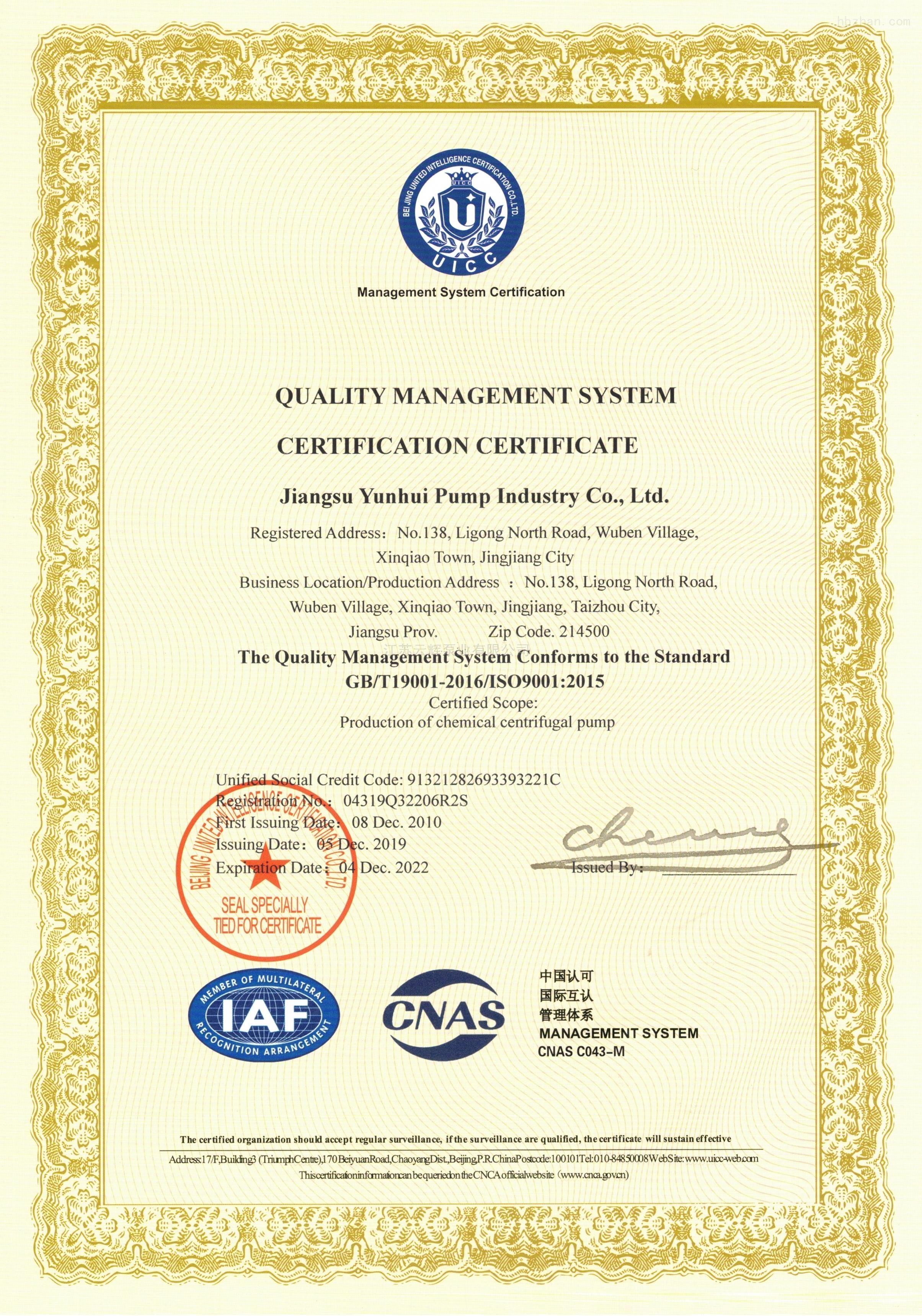 质量认证(英文)