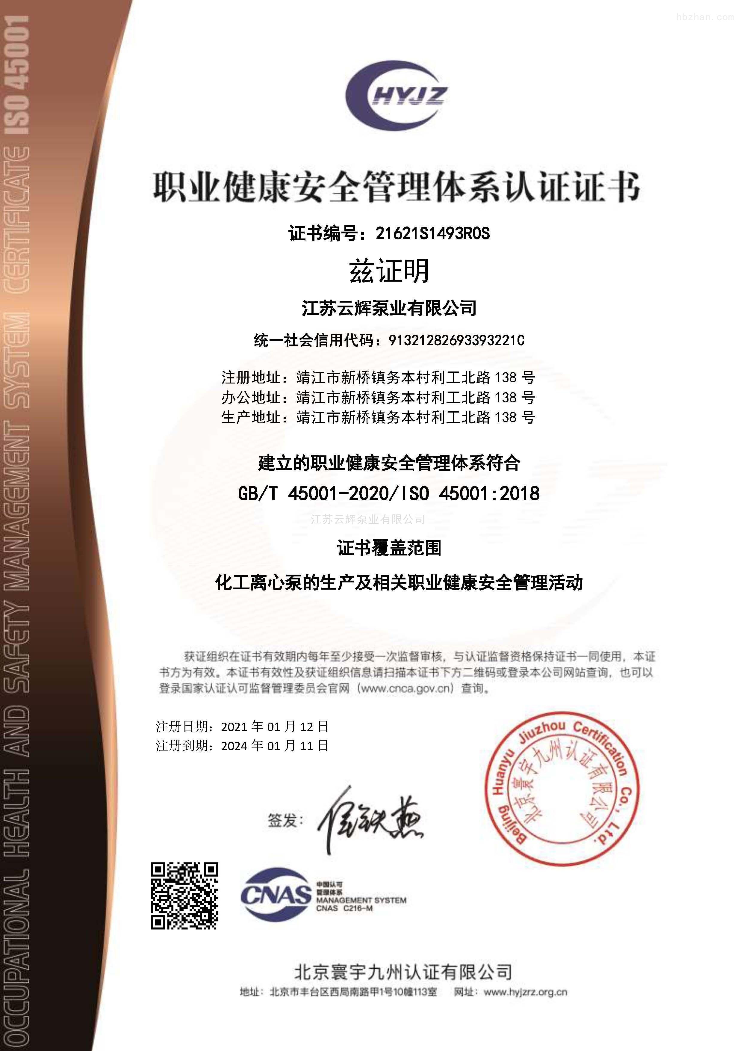 职业健康安全管理体系认证证书中文带标OHSMS