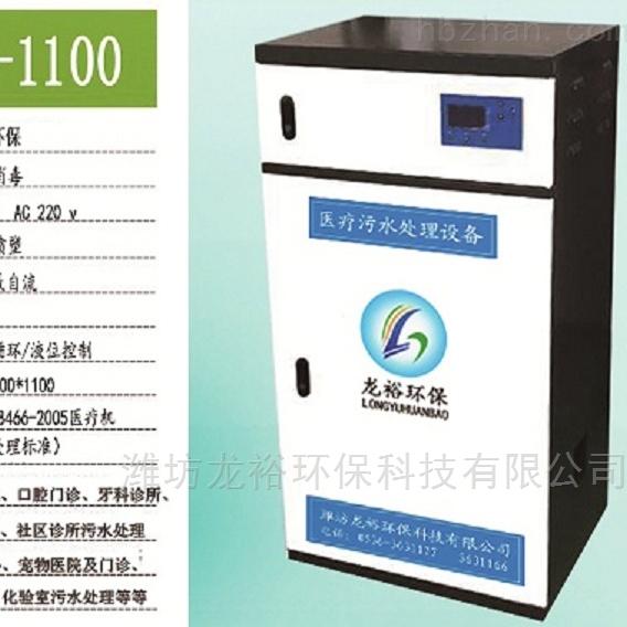 口腔门诊医疗污水处理装置