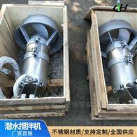 化工厂泥水混合用潜水搅拌机