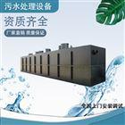 加工罐头污水处理设备