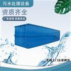 处理洗涤污水设备