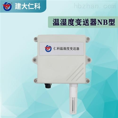 建大仁科温湿度传感器NB-IOT网络