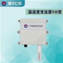RS-WS-NB-2建大仁科温湿度传感器NB-IOT网络