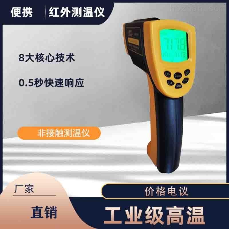 非接触便携式红外测温仪