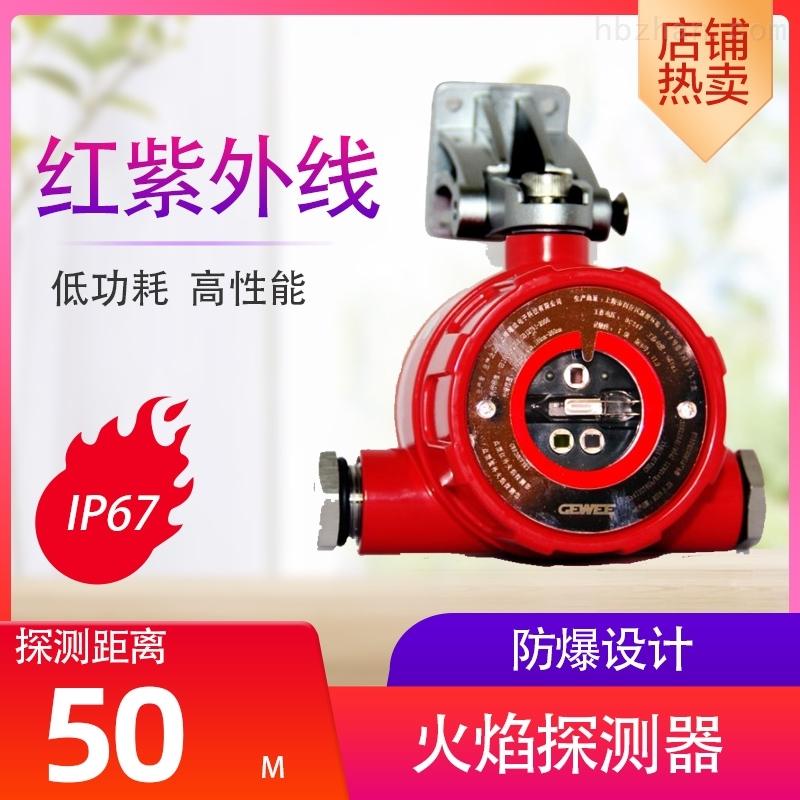 防爆型UV紫外火焰探测器
