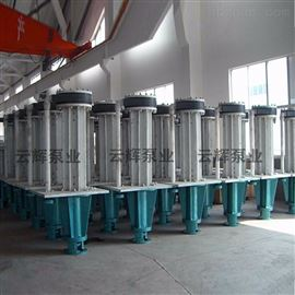 FYUC工程塑料低转速悬臂渣浆液下泵