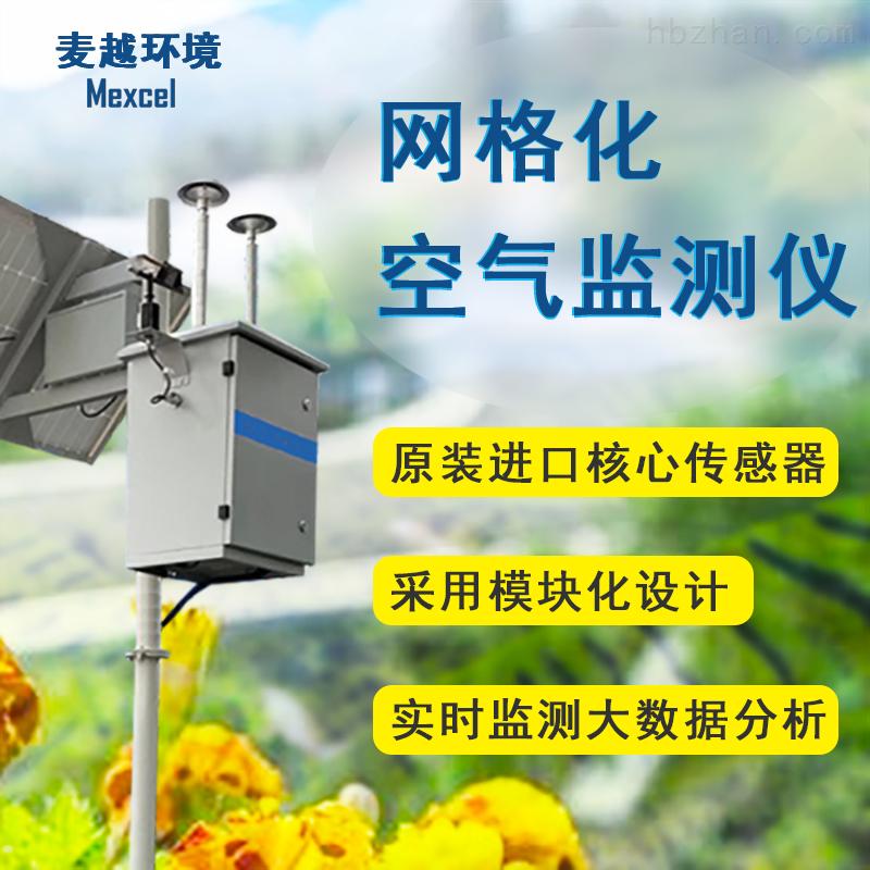 微型空气质量监测站,具备对接平台联网能力