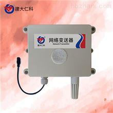 建大仁科 GPRS气体变送器 电化学气体传感器