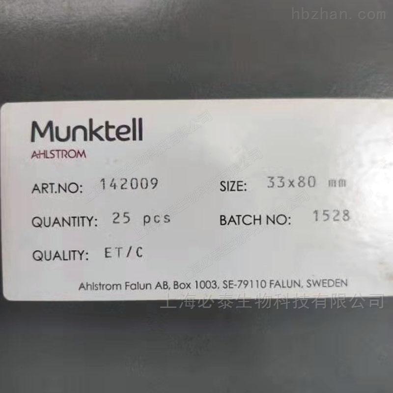 Munktell纤维素萃取滤筒33*80mm索氏提取
