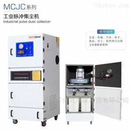 MCJC大风量脉冲工业集尘器