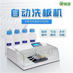 FT--ZX01多通道酶标洗板机