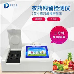 JD-NC20农产品农残检测仪