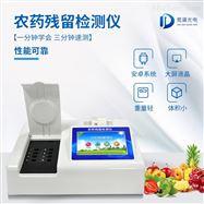 JD-NC12蔬果农药残留检测仪
