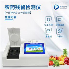 JD-NC24茶叶农残快速检测仪器