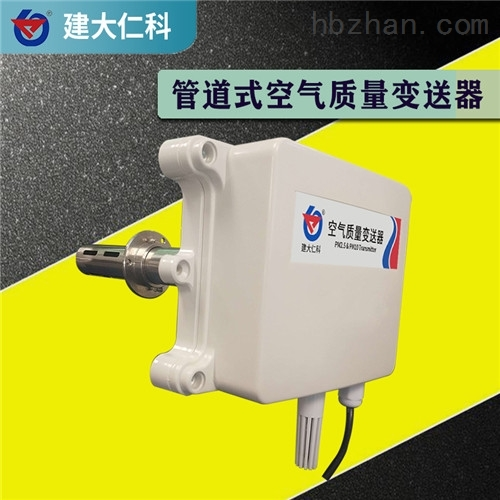 建大仁科 管道式空气质量变送器