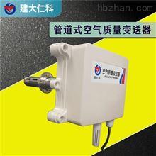 RS-PM-N01-2HFL建大仁科 管道式空气质量变送器