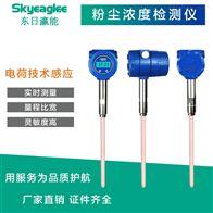 SK-600-PM-CX滤筒粉尘探测器