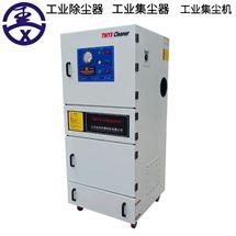 激光切割等离子加工集尘器/集尘机