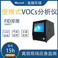 便携式voc监测分析仪 FID 招代理商