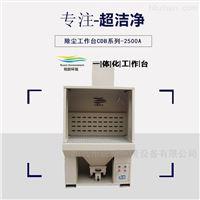 CDB-2500A打磨粉尘烟尘环保除尘一体化工作台