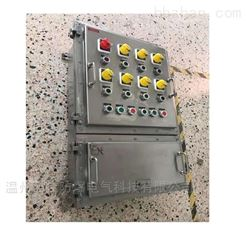 BXMD-T內蒙不銹鋼防爆配電柜配電箱