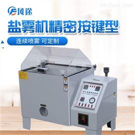 FT-YW90A精密型盐雾试验机价格