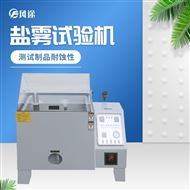 FT-YW60A小型盐雾实验箱