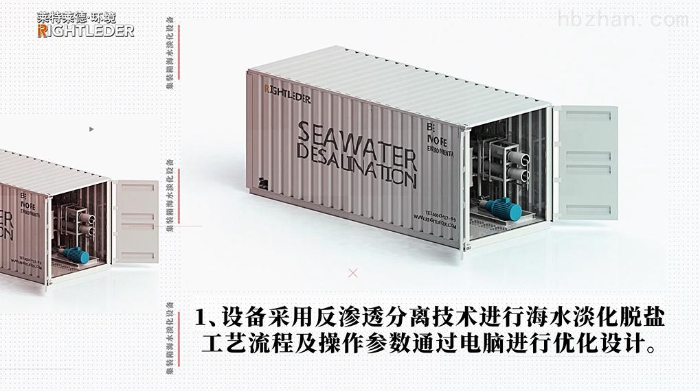 集装箱海水淡化设备具有哪些优势