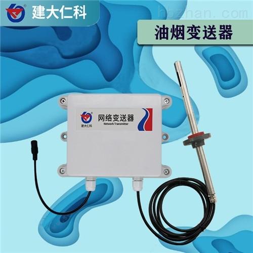 建大仁科油烟变送器管道式安装