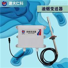 RS-LB-*-FL建大仁科油烟变送器管道式安装