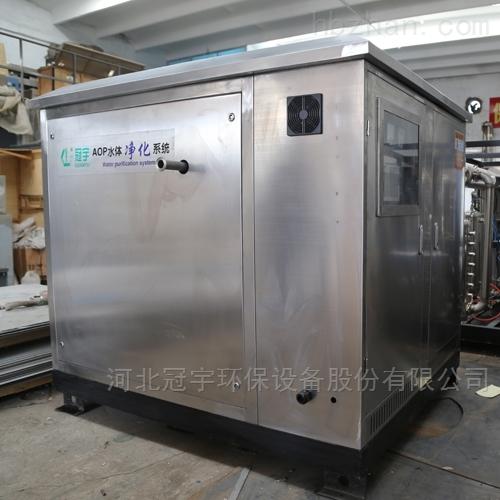 AOP高级氧化水体净化设备